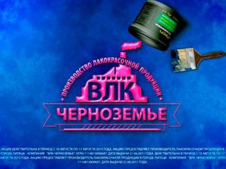 В компании VLK-Черноземье краски NOVATECH со скидкой – акция!